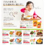 パルシステムの赤ちゃん・幼児向け商品(離乳食)の紹介!子育てママさんの支持率が高い理由とは!?