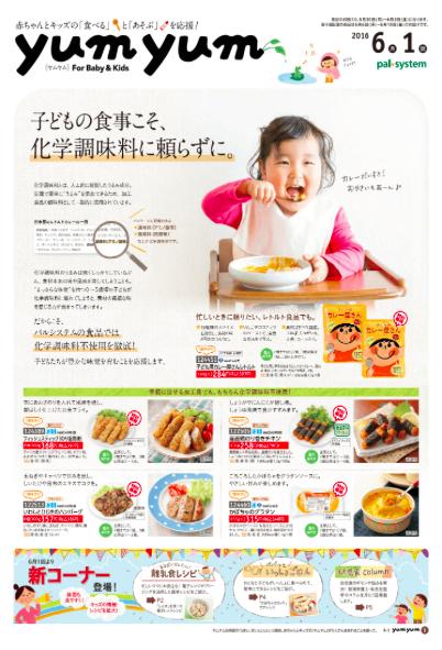 食材宅配パルシステムの赤ちゃん向けカタログyumyum