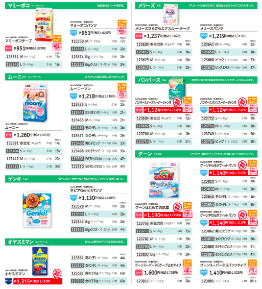 パルシステム 離乳食を比較 おむつの価格・値段紹介