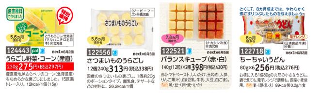 パルシステム 離乳食を比較 うらごしコーンの価格・値段紹介
