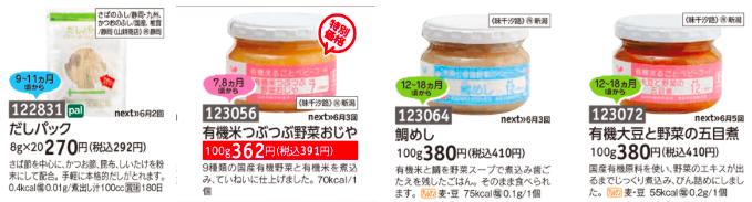 パルシステム 離乳食を比較 おじやの価格・値段紹介