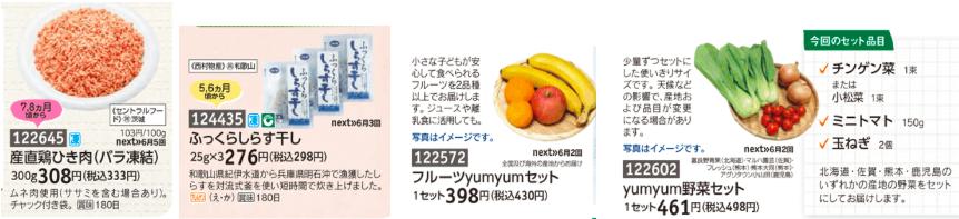 パルシステム 離乳食を比較 yamyamセットの価格・値段紹介