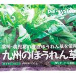 パルシステムの冷凍野菜の紹介!料理の時短におすすめです!
