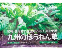 パルシステム 冷凍野菜