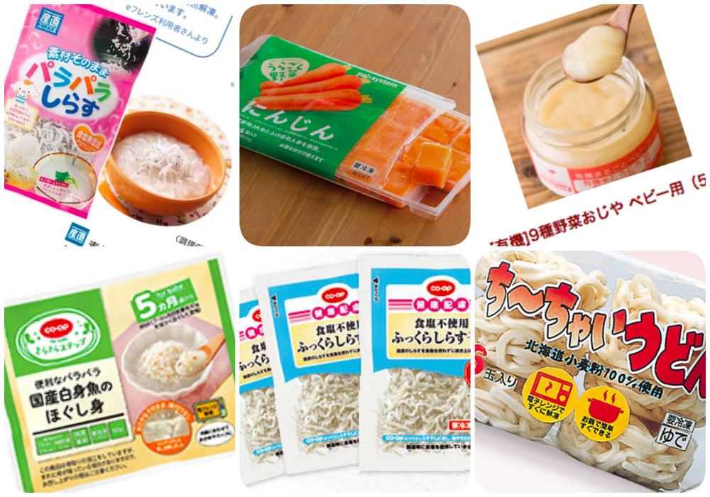 食材宅配サービス各社で販売されている離乳食