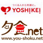 ヨシケイの夕食.netはどんな宅配?通常宅配と比較してみました!