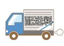 食材宅配の配送料を比較するイメージ