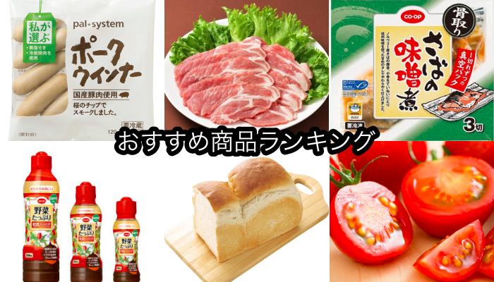 食材宅配のおすすめ商品ランキングイメージ