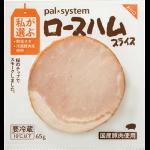 パルシステムのハムは一般商品とはひと味違います!