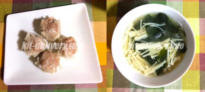 ヨシケイ利用 焼売 えのきスープ