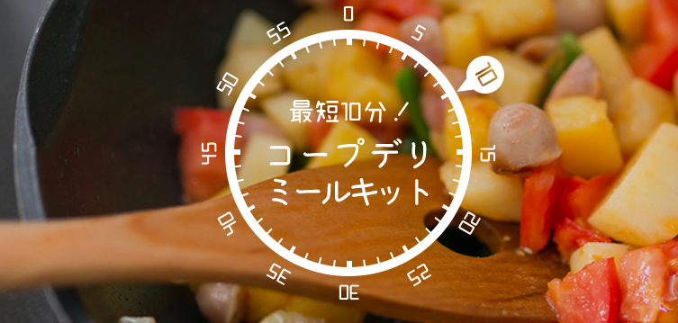 コープデリのミールキットは最短10分で作れる料理をしているところ