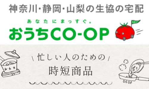 おうちコープのミールキットの解説まとめのロゴ