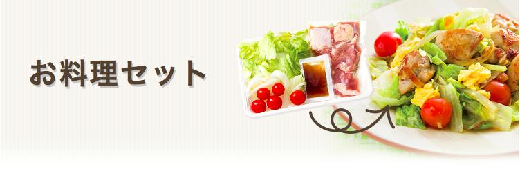 パルシステムのミールキット(お料理セット)の解説まとめのロゴ