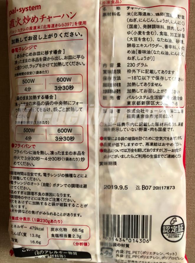 パルシステム 直火炒めチャーハン 利用