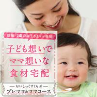オイシックス赤ちゃん離乳食ランキングのイメージ