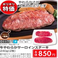 おうちコープ商品価格ランキングのイメージ