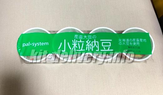 食材宅配 パルシステムの産直小粒納豆のパッケージ上