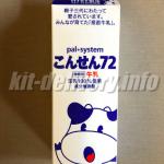 パルシステム体験談(ブログ)人気の『こんせん牛乳72』を実際に頼んで飲んでみました!