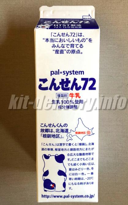 パルシステム こんせん72牛乳 表面3