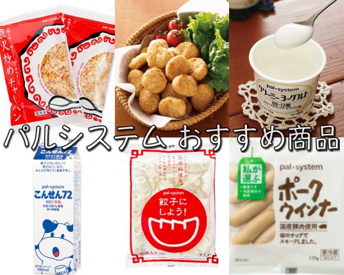 食材宅配 パルシステムのおすすめ商品 6品