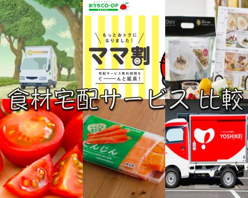 食材宅配のさまざまなサービス