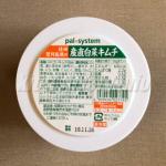パルシステム体験談(ブログ) 人気の『信州望月高原の産直白菜キムチ』を実際に食べてみました!