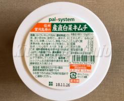 パルシステムの産直白菜キムチの原材料