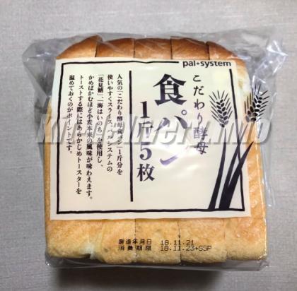 パルシステムのこだわり酵母食パンのパッケージ表面