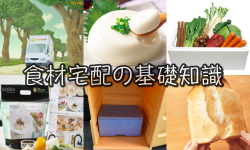 食材宅配の基本知識のイメージ