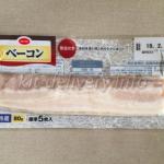 コープデリ体験談(ブログ)人気の『ベーコン』を実際に食べてみました!