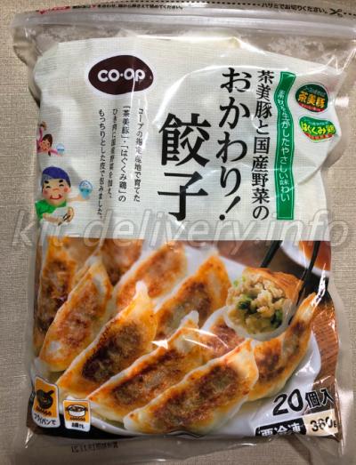 おうちコープのおかわり餃子パッケージ