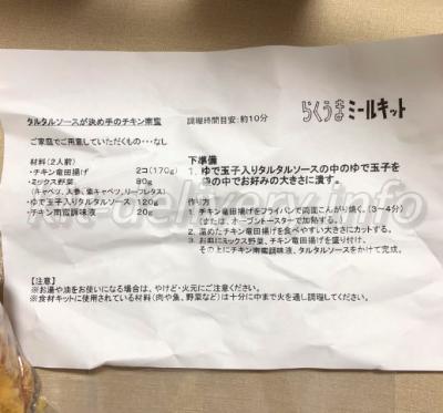 おうちコープのミールキットレシピ