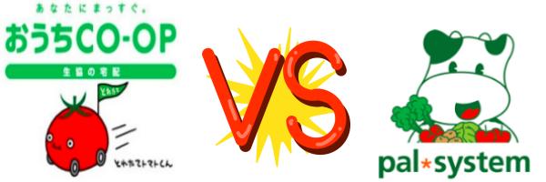おうちコープvsパルシステムのロゴ