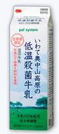 パルシステムの低温殺菌牛乳