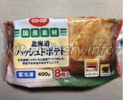 コープの北海道ハッシュドポテトパッケージ