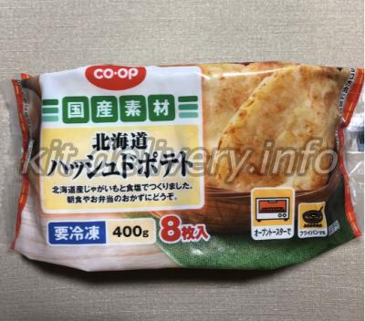 おうちコープの北海道ハッシュドポテトパッケージ