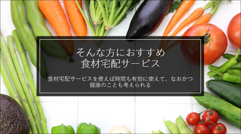 食材宅配を使うと時間も有効に使えて健康のことも考えられる説明