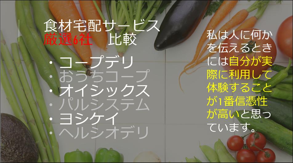 コープデリ・おうちコープ・オイシックス・パルシステム・ヨシケイ・ヘルシオデリ
