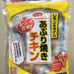 おうちコープ体験談(ブログ)人気の『あぶり焼きチキン』を実際に食べてみました!