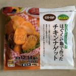おうちコープ体験談(ブログ)新発売『はぐくみ鶏で作ったチキンナゲット』を実際に食べてみました!