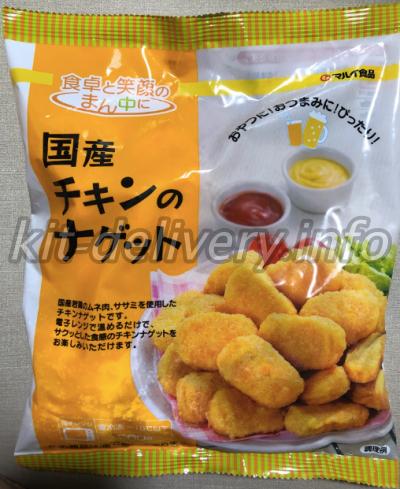 おうちコープで販売されているマルイ食品の国産チキンのナゲット