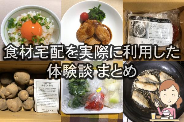 食材宅配体験談イメージ