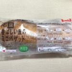 口コミ通りのおいしさ!おうちコープの『石窯・香ばしい皮のミニバゲット』を実際に食べてみました!