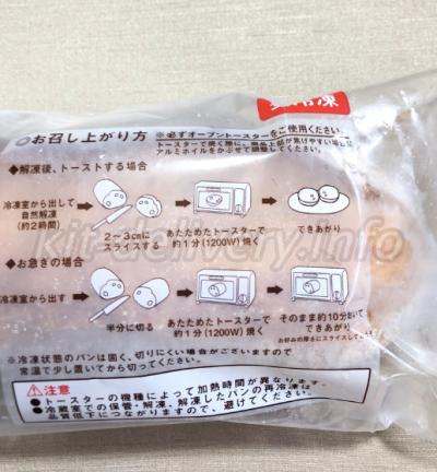 おうちコープのミニバゲットの調理方法