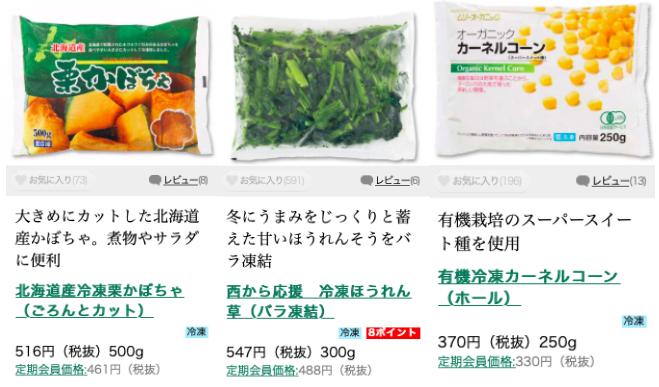 大地を守る会の冷凍野菜・カット野菜