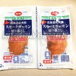 料理がおしゃれに!コープデリの『北海道産秋鮭スモークサーモン切り落とし』を実際に注文した体験談